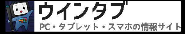 ウインタブ PC/タブレット/スマホの情報サイト