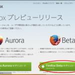 FirefoxのWindows 8用Modern UIバージョン開発中止→早めに入れとこか!
