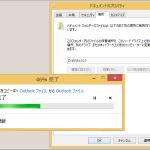 Windows8の小ネタ-ファイルの保存場所を変更してCドライブを節約する
