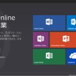 OneNote その4-Office Online版、その名もOneNote Online、用途を絞ればアリかな