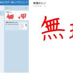 OneNote その3-Windowsストアアプリ版は・・・・無理!