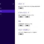 Windows8の小ネタ-ログインを簡単にする方法