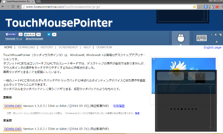 TouchMousePointerを使用中