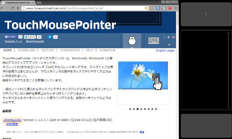 TouchMousePointer サイドモード