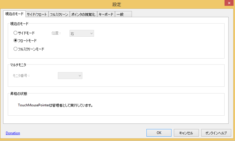 TouchMousePointer 設定画面