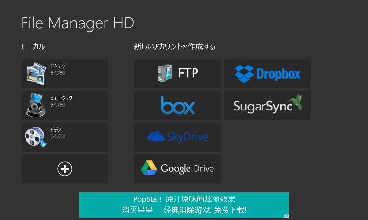 File Manager HD1