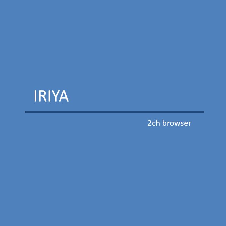 Windowsストアの2ちゃんねる専用アプリ IRIYA