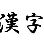 ユーザーフォルダが漢字だとトラブルになることがあります (1)