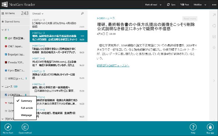 Nextgen readerの画面2