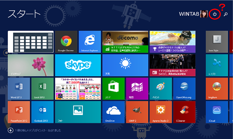 Windows8.1 Update1のスタート画面