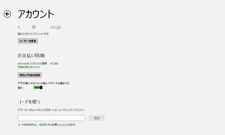 Windowsストアのアカウント管理画面