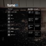 Windowsストアアプリ TuneIn Radio-防災用として考えても使えるラジオアプリ