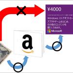Windowsストアカードを現金で買うのはかなりの困難が伴う件