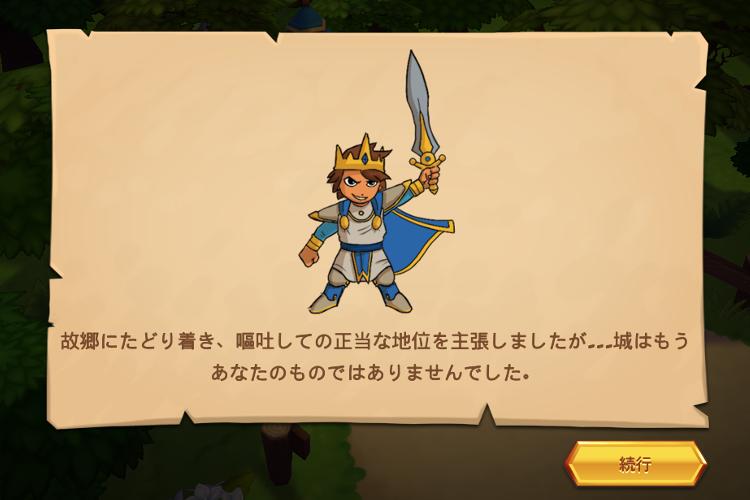 Royal Revolt 怪しい日本語