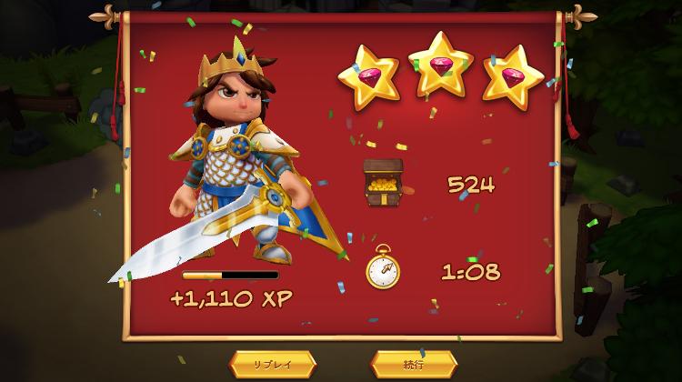 Royal Revolt クリア画面