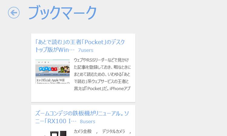 はてブアプリのブックマーク画面