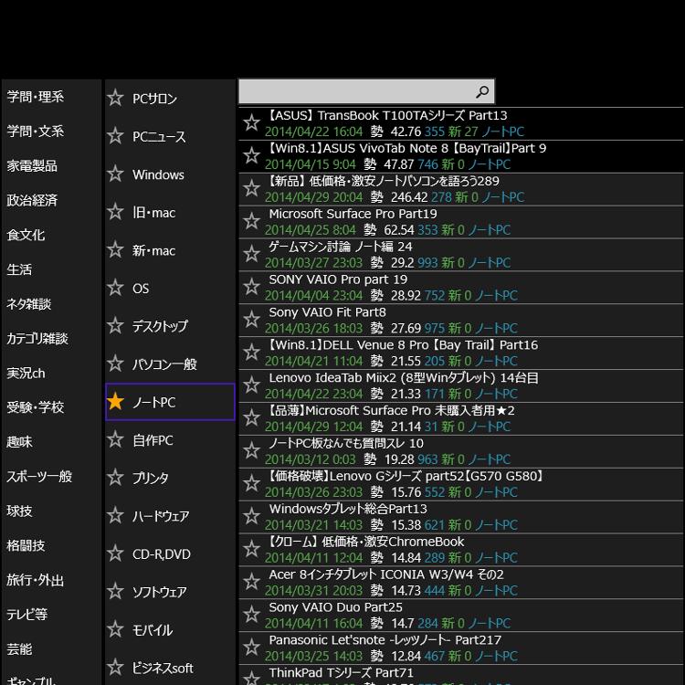 IRIYAトップ画面(縦持ち時)