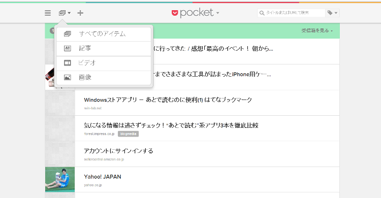 Pocketの選択画面