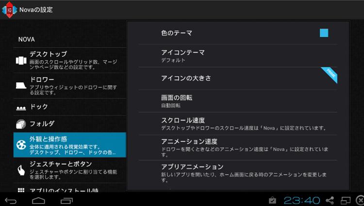 Nova Launcherの設定画面