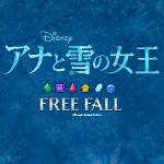 Windowsストアアプリ - アナと雪の女王 : Free Fall  Winタブでも遊べるよ!