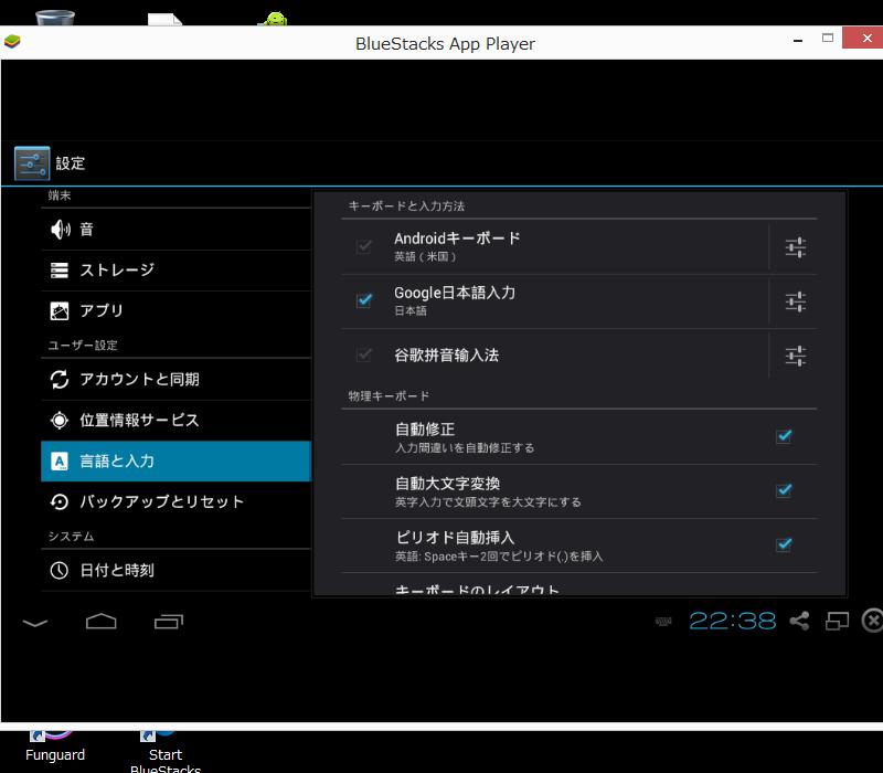 日本語入力の有効化