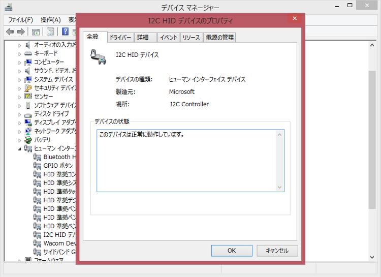 I2C HIDデバイスのプロパティ