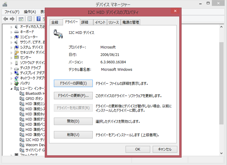 I2C HIDデバイスのプロパティ2