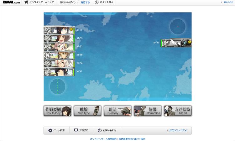 艦隊これくしょん戦闘画面