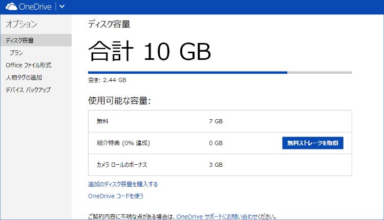 OneDriveの容量