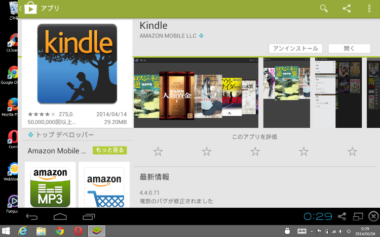 GooglePlayでkindle
