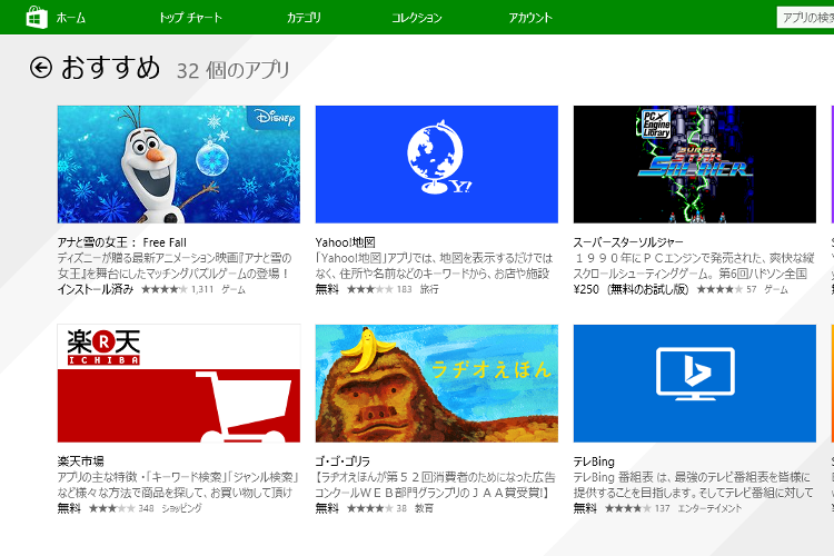 日本のストアおすすめ画面