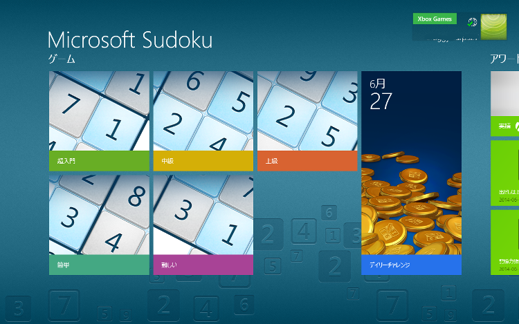 Microsoft Sudoku 起動画面