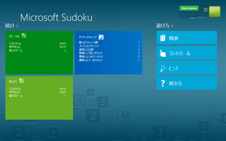 Microsoft Sudoku ヘルプ