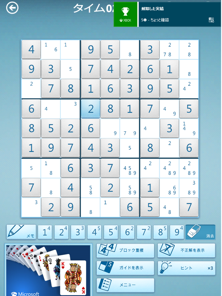 Microsoft Sudoku 縦持ち画面
