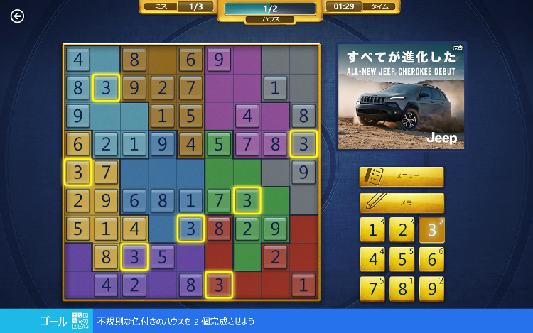 Microsoft Sudoku デイリーチャレンジ