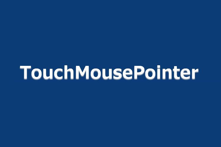 タブレットでデスクトップ画面使うなTouchMousePointer