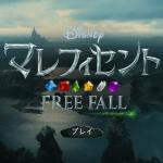 Windowsストアアプリ - マレフィセント Free Fall  アナ雪アプリの姉妹編、ステージ20過ぎがアツい