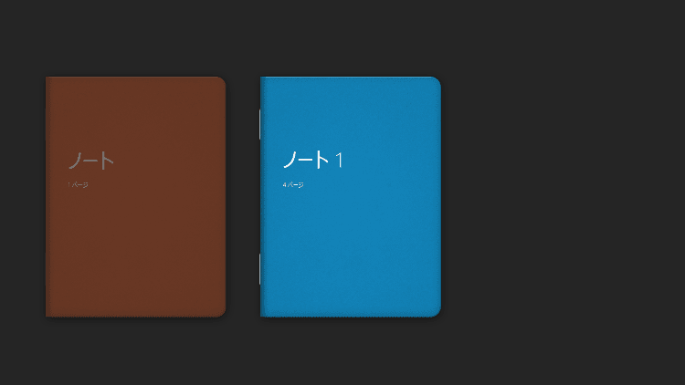 Bamboo Page ノートの追加