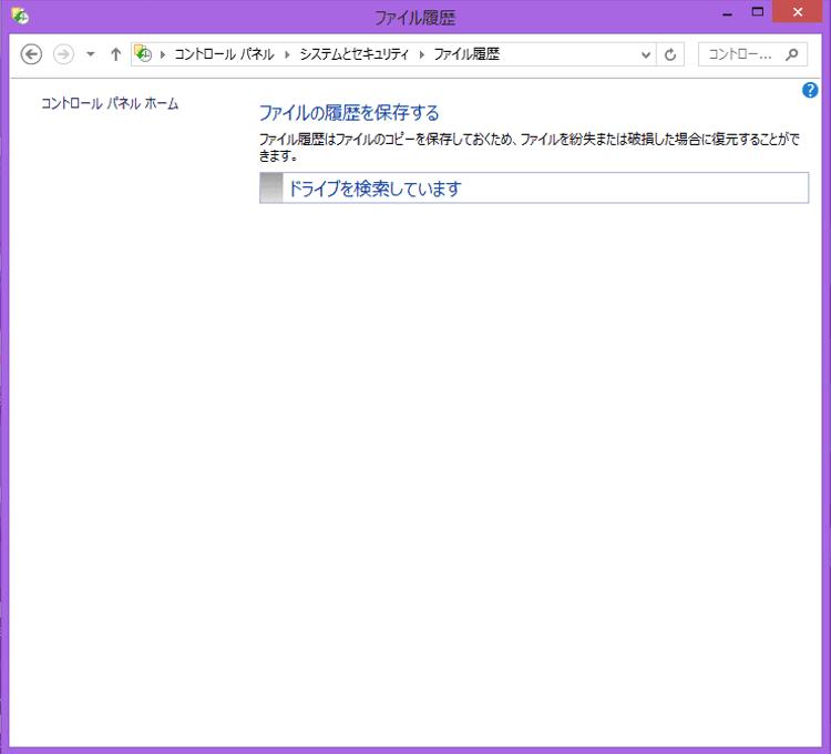 ファイル履歴の初期画面