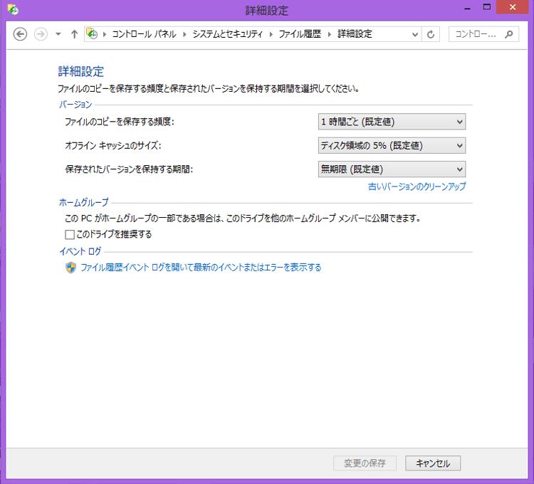 ファイル履歴の詳細設定