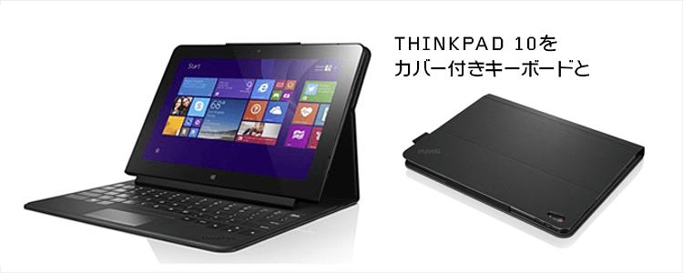 ThinkPad10タッチキーボード