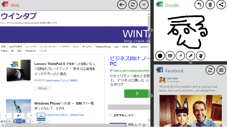 Toolbox for Windows8 画面分割その2