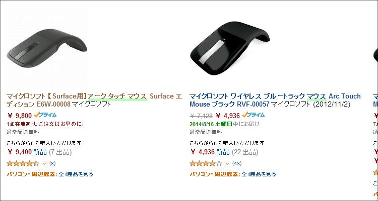 アークタッチマウス Amazon