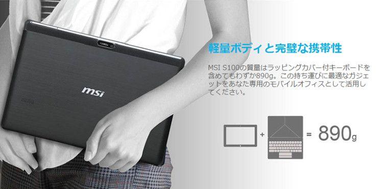MSI S100は軽量