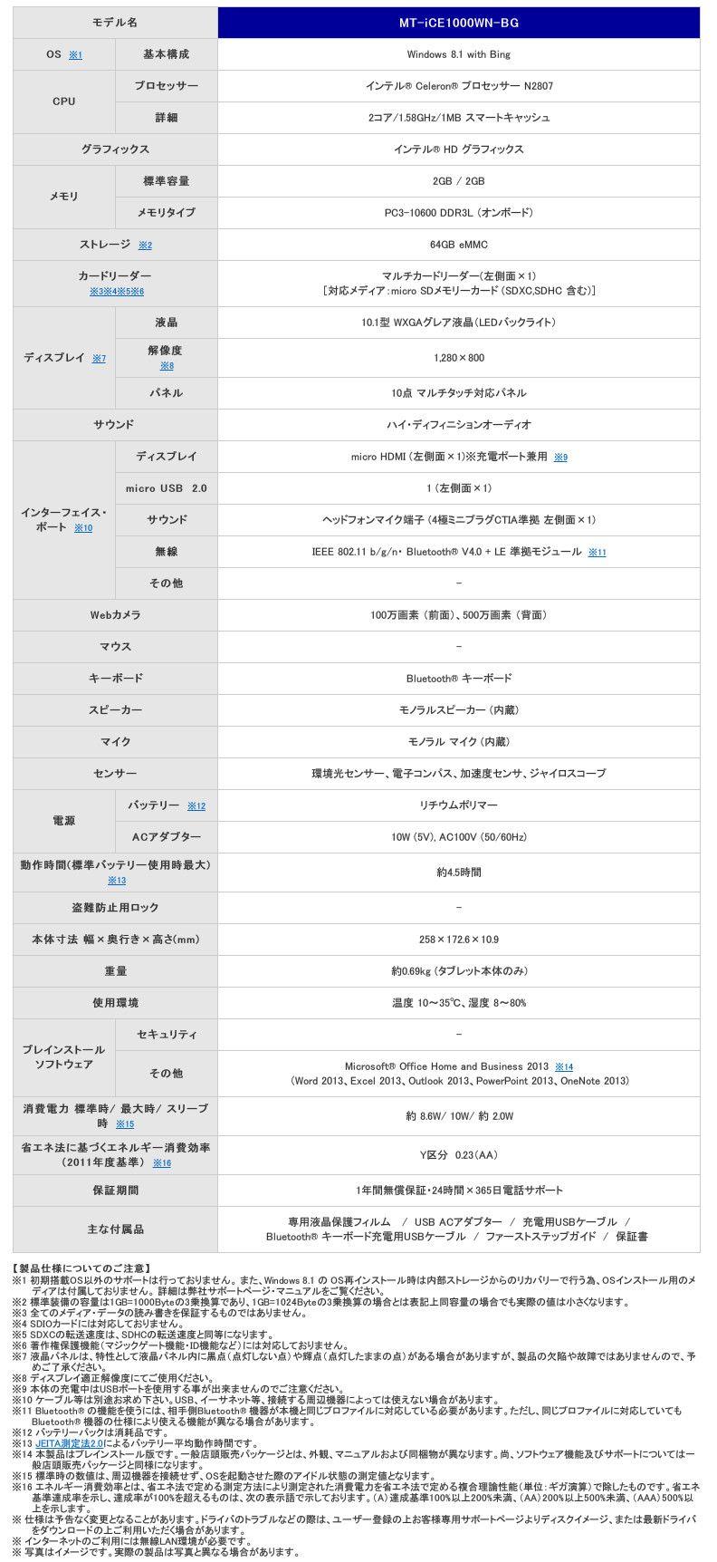 m-Tab iCE1000WN-BG スペック表