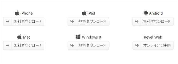 Adobe revel アプリ対応