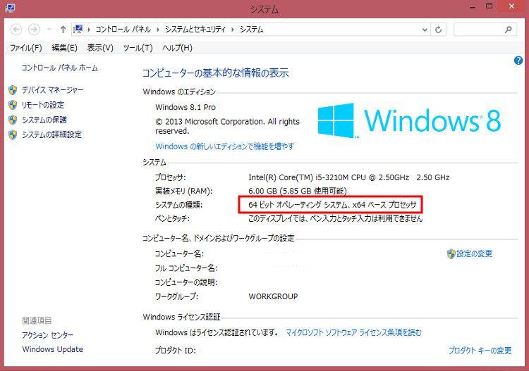 PCのシステム表示
