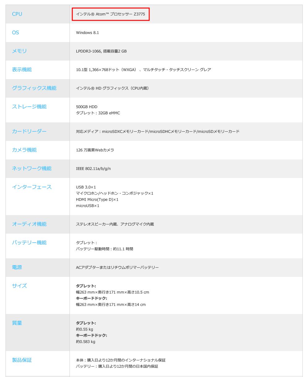 T100TA スペック表