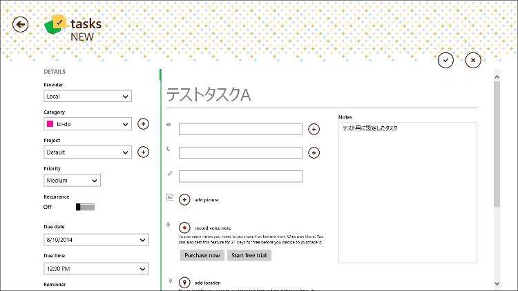 Tasks by Telerik タスク入力