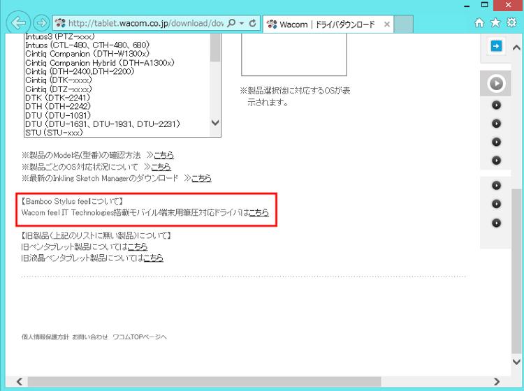 ワコムのウェブサイト(日本)